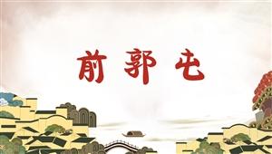 5019前郭屯