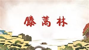 5024滕蒿林