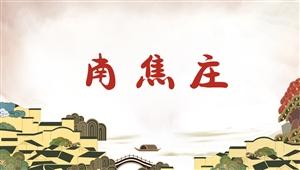 5031南焦庄