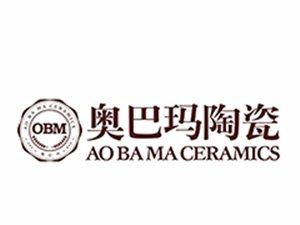 宜丰奥巴玛陶瓷有限公司