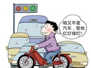 03非机动车不按规定行车