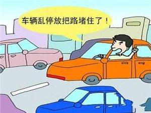 05不按规定停放车辆