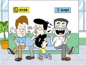 17公共场所吸烟