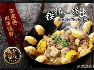 东北铁锅炖菜,东山羊小黄牛,打边炉