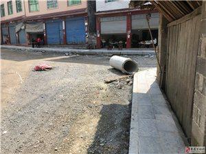 多年的烂尾街何时才能修好?