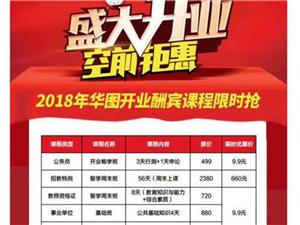 新濠天地赌博网址华图教育盛大开业