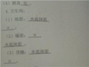 阜南金马清华园二期房阳台问题