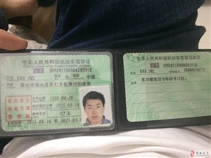捡得个驾驶证