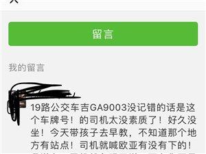 19路公交车司机【吉GA9003】没记错就是这个车牌号!的司机态度?有这样的司机存在可能重演重庆万江事件