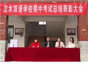 长葛市南席镇汶水双语小学2019年春季插班生报名工作开始。