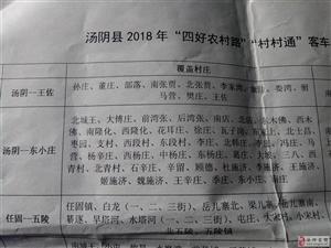 新濠天地赌博网址村村通客车新开线路