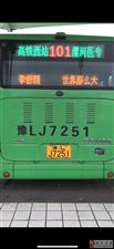 漯河出租车和公交车LED屏被人包了有人告白