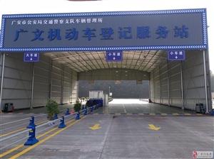 广安港新开广文机动车登记服务站