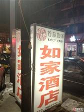 昌兴电器市场北门口如家酒店街边私拉电线