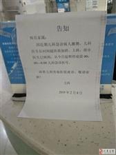 温馨提醒:仁寿县人民医院儿科不再接收夜间急诊,是福是祸?