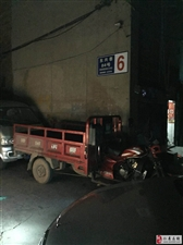 八达桥东兴巷84号乱停乱放,私自上地锁,阻碍消防通道!