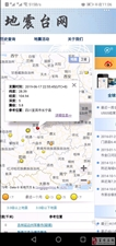 宜宾长宁县6.0级地震