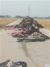 万古镇马成精村前街垃圾衣服堆积如山