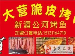 高邑西大营脆皮烤肉