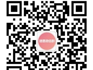 德惠同城微信群