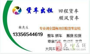 全国珠三角省省回程贷车出租