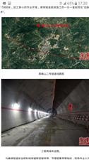 鹫峰山2号隧道贯通