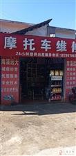 开阳县南溪远大摩托车配件销售