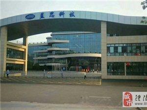 湖南最大上市公司5000-6000招聘大量普工/操作工!