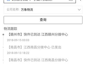 快递,我发的快递从深圳发过来走了很多天也没到新葡京网址-新葡京网站-新葡京官网