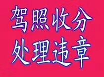 孝义审车保险违章全国处理代办