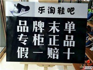 孝义乐淘鞋吧-大众路店开业了