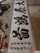 河北涞水著名书法家王宝民书法作品文集欣赏