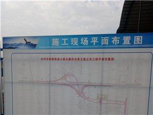 临泉老集高速出口施工现场