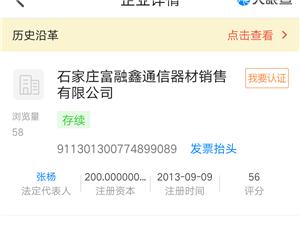 �o�O�h石家�f富融鑫通信器材�N售有限公司