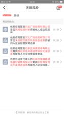 无极县石家庄富融鑫通信器材销售有限公司