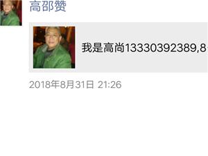 高邵赞大痞子