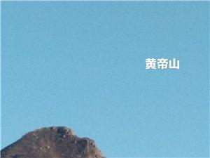 发现黄帝山