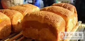 台湾黄金手撕面包一周年庆典
