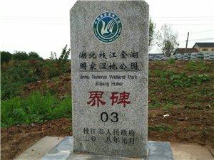 """""""湖界碑""""惊现澳门太阳城娱乐"""