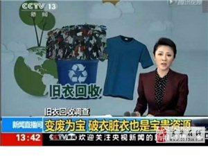 �西安和家�h保集�F��I�氖赂鞣N�U�f衣物回收,�F�西省�雀�r回收�f衣物,�\招各市�^�h�^合作伙伴。�f衣回