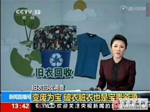 陕西安和家环保集团专业从事各种废旧衣物回收,现陕西省内高价回收旧衣物,诚招各市区县区合作伙伴。旧衣回