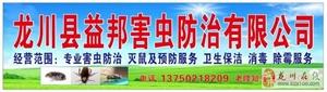 注册免费送白菜金网站县益邦害虫防治有限公司