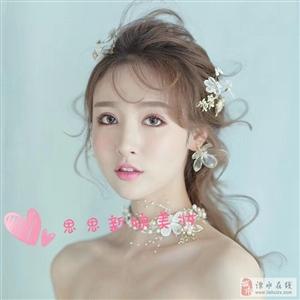 思思新娘美妆造型、跟妆。