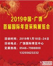 2019中国(广饶)首届国际年货采购展览会