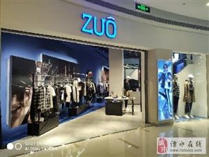 海乐城ZUO时尚男装店