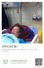 大家好,我的母亲鲁俊梅,现在突发肾衰竭,呼吸衰竭,心脏衰竭,肺积水,糖尿病并发症,我还带着一个体质弱