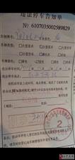 汉中警察乱贴罚单乱写日期