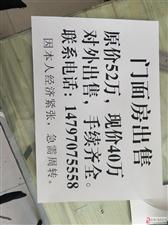 地址在德令哈市交通巷,本人急需用钱,忍痛,割爱,速速转让!!!