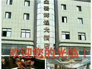 金碧�x煌大酒店�_�T�t�惠�硪u