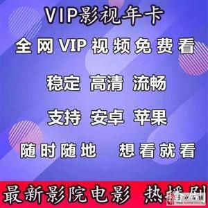 VIP影视卡